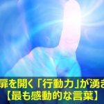 Q10:夢の扉を開く「行動力」が湧き出る【最も感動的な言葉】